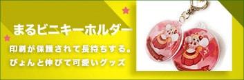 まるビ二キーホルダー(100個/1種類当から受付)