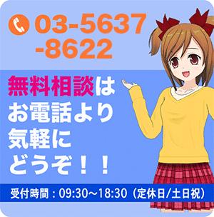 お電話でのお問い合わせもどうぞ tel.03-6240-4004