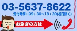 アクリルグッズ製作 tel.03-6240-4004 fax.03-5637-8116