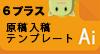 iPhone6プラスケース_原稿入稿テンプレート.ai